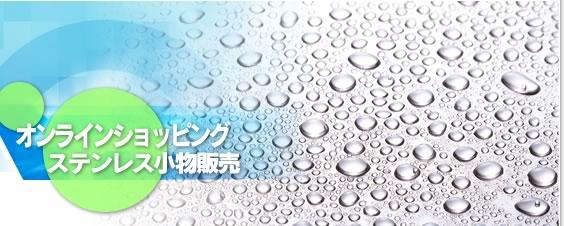 金属 ステンレス 加工 神奈川県横須賀市